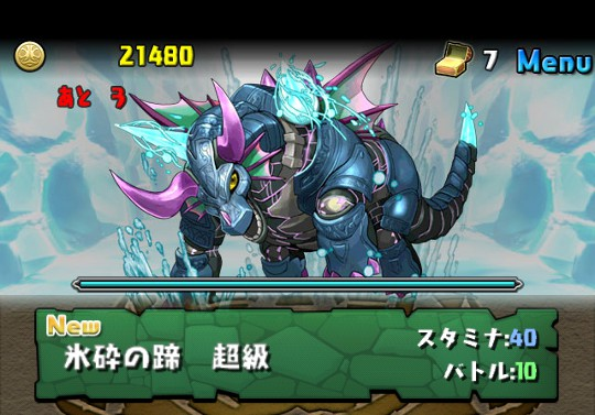 氷の機械龍 超級ダンジョンの攻略&モンスター情報