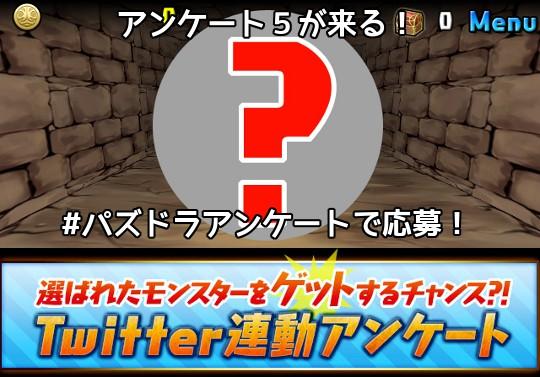 【ファミ通アワード受賞記念】アンケートダンジョン5の投票が開始!