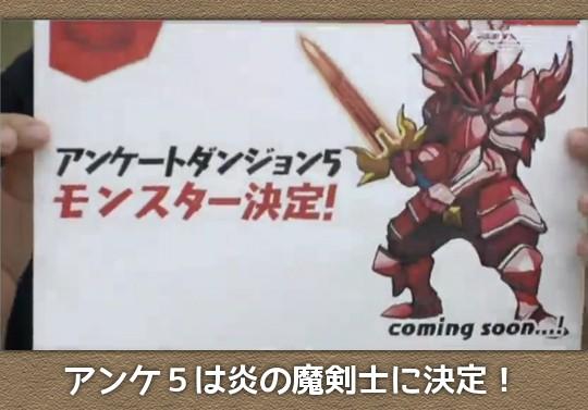 【究極ニコ生】アンケートダンジョン5は炎の魔剣士に決定!5月20日からスタート