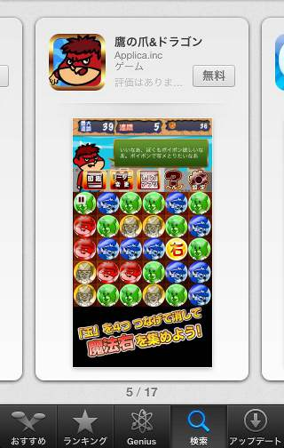 鷹の爪アンドドラゴン App Store