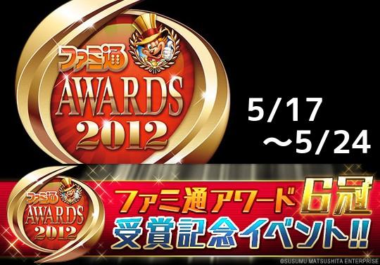 『ファミ通アワード2012』6冠受賞記念イベントが5月17よりスタート!