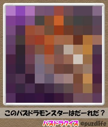 パズドラモザイククイズ8-1