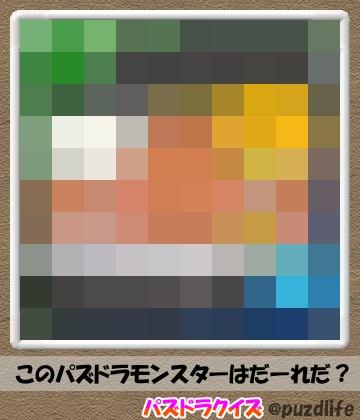 パズドラモザイククイズ8-3
