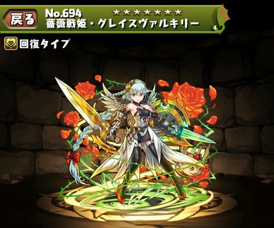 薔薇戦姫・グレイスヴァルキリーのステータス
