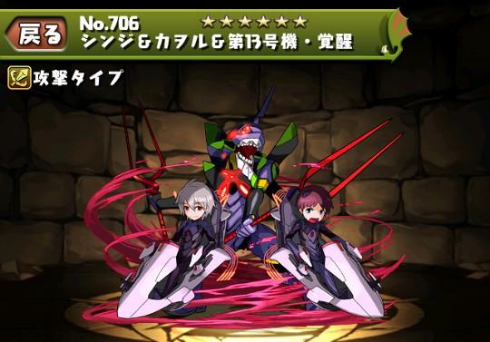 シンジ&カヲル&第13号機・覚醒のステータス