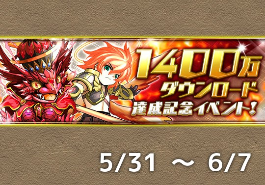 31日から1400万DL達成記念イベントが開催!