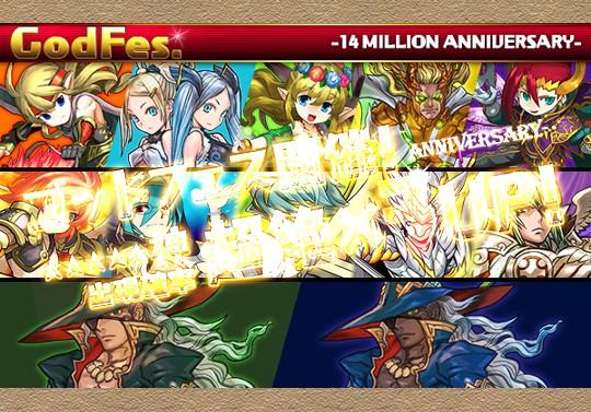 1400万DL記念ゴッドフェスが来る!北欧神と天使シリーズのラインナップ
