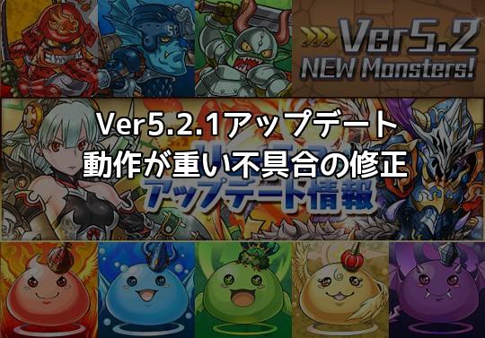 【Ver5.2.1アップデート】動作が重い不具合の修正