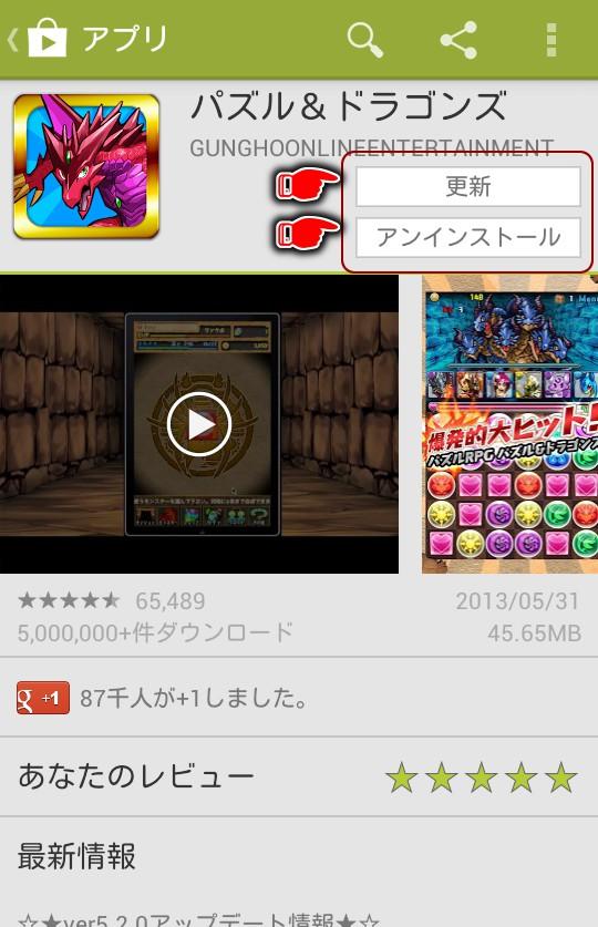 Google Play パズドラページ