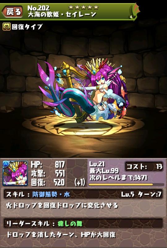 大海の歌姫・セイレーン スキルレベル5