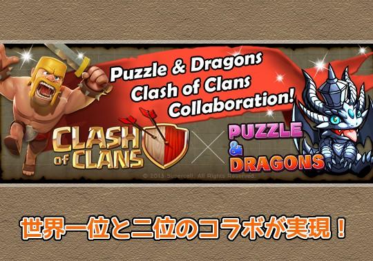 世界一位と二位がタッグ!パズドラ×Clash of Clansのコラボレーションが実現