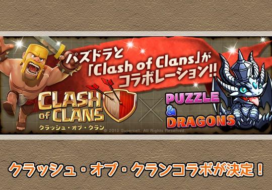 世界規模のコラボ!パズドラとClash of Clansのコラボが24日から始まる!