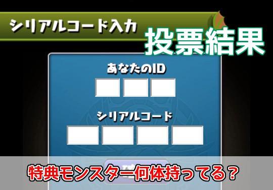 【投票結果】シリアルコードでゲットできるモンスター何体持ってる?