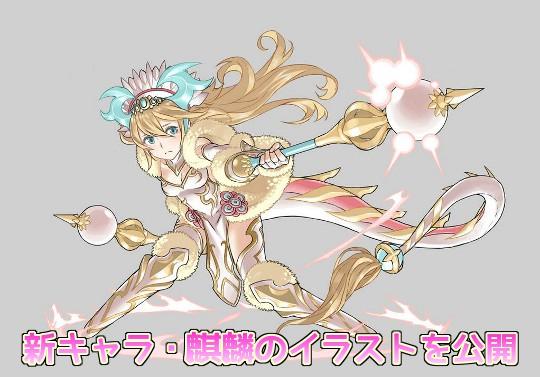 四神シリーズ続報!新キャラ・麒麟のイラストを公開