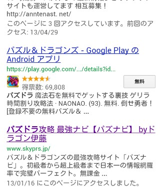Androidアップデート パズドラで検索