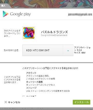 Androidアップデート インストールを押す