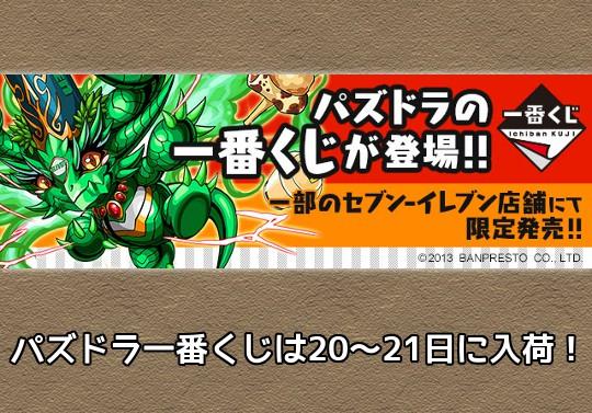 セブンイレブン・パズドラ一番くじは20~21日に入荷!