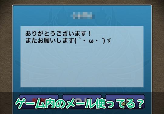 【投票】パズドラゲーム内のメール使ってる?