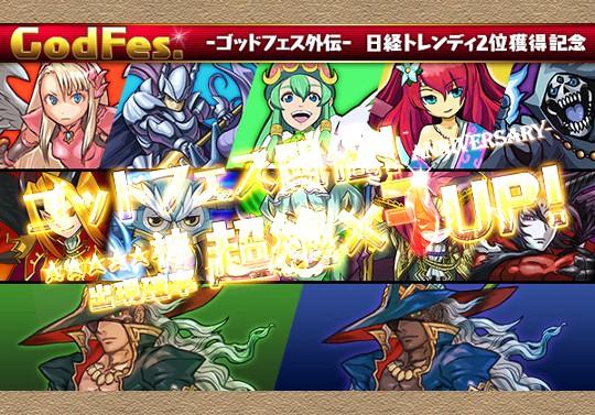 日経トレンディ2位ゴッドフェスが来る!西洋神と悪魔シリーズのラインナップ
