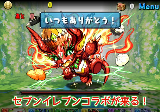 セブン-イレブンコラボダンジョンが来る!赤と緑のドラゴンのどちらかがドロップ