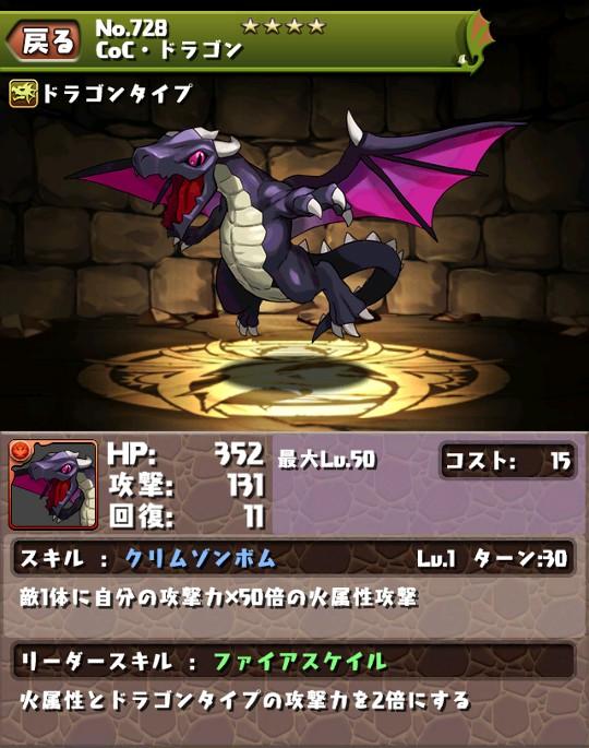 CoC・ドラゴンのスキル&ステータス