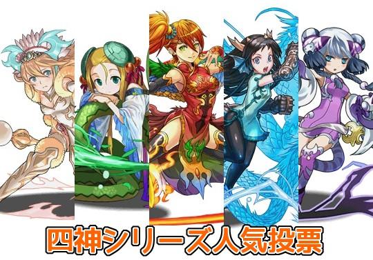 【投票】四神シリーズで誰が一番好き?