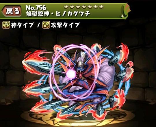 焔獄蛇神・ヒノカグツチのステータス