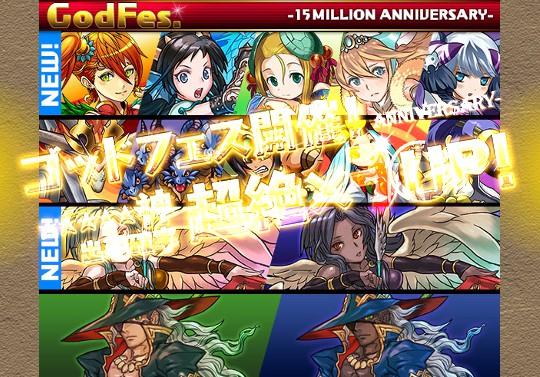 1500万DLゴッドフェスは四神と和神が超絶×3UP!さらにメタトロン登場に石ジャブの予感!