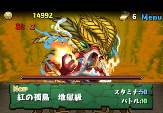 炎の歴龍(3色限定) 地獄級 ダンジョンの攻略&モンスター情報