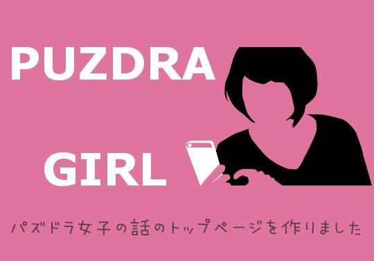 パズドラ女子の話の総合ページを作りました