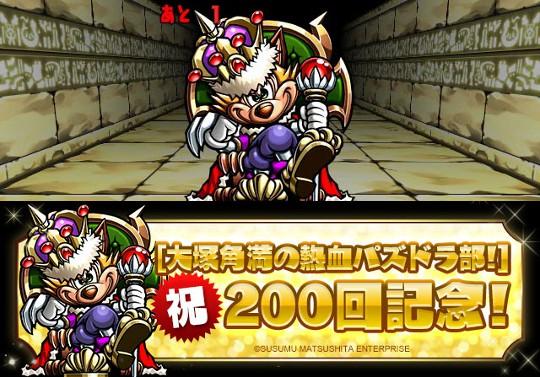 「大塚角満の熱血パズドラ部!」200回記念ダンジョンでキングゴールドネッキーがもらえる!