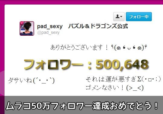 【日本で55位】ムラコ50万フォロワー達成おめでとう!盛大なイベントが来る