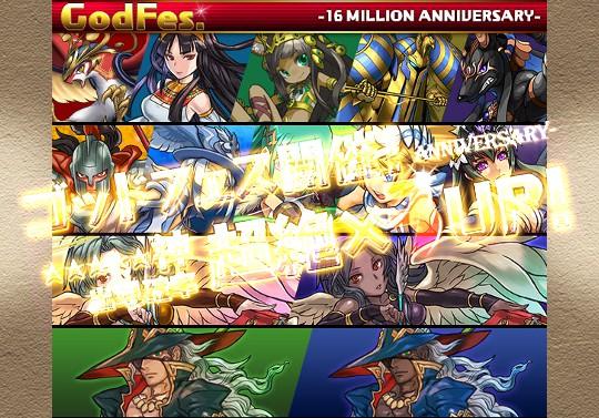 1600万DL記念ゴッドフェスが来る!エジプト神とギリシア神のラインナップ