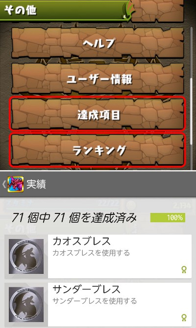 「Game Play Service」に対応