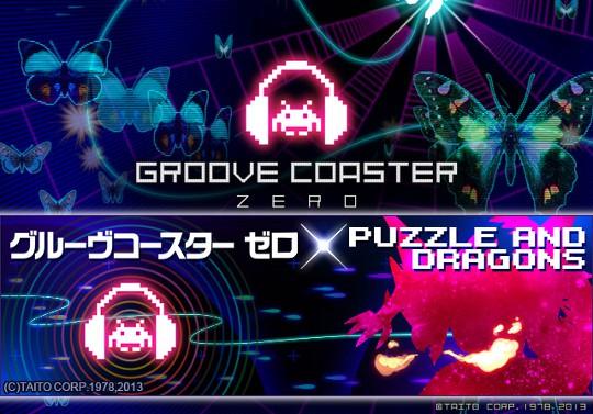 新コラボは『グルーヴコースター ゼロ』!ダンジョンBGMに期待大