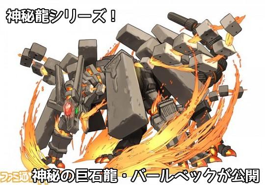 次のドラゴンは神秘龍シリーズ!神秘の巨石龍・バールベックが公開!