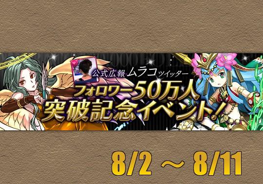 フォロワー50万人達成記念イベント『ムラフェス』が来る!