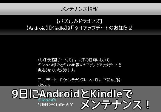 9日にAndroidとKindleでメンテナンス!不具合修正版のアップデート