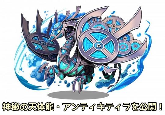 新しい神秘龍「神秘の天体龍・アンティキティラ」のイラストが公開!