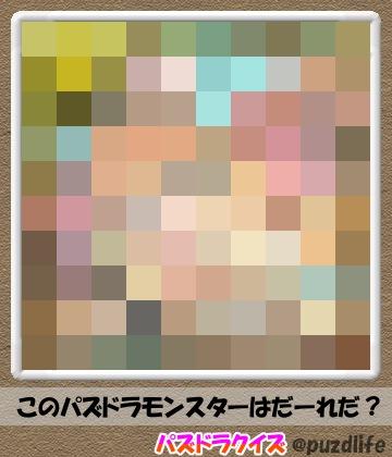 パズドラモザイククイズ9-1