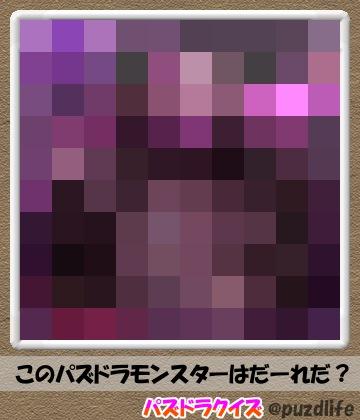 パズドラモザイククイズ9-6