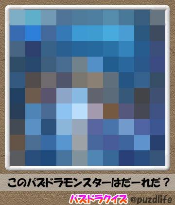 パズドラモザイククイズ10-1