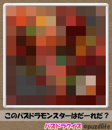パズドラモザイククイズ10-3