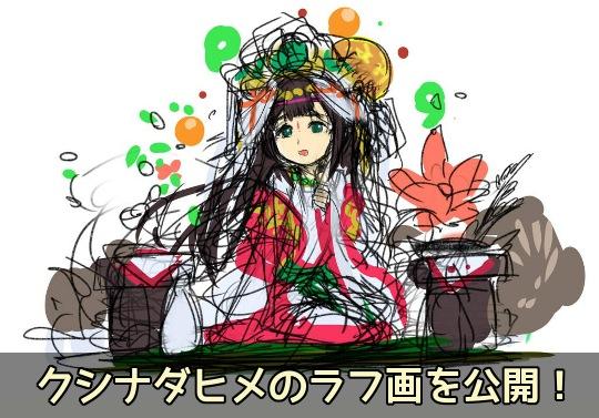 新キャラ『クシナダヒメ』のラフ画を公開!