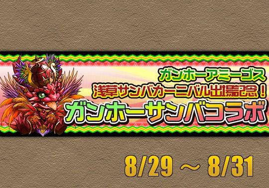 サンバカーニバル参加記念ダンジョンが29日に登場!