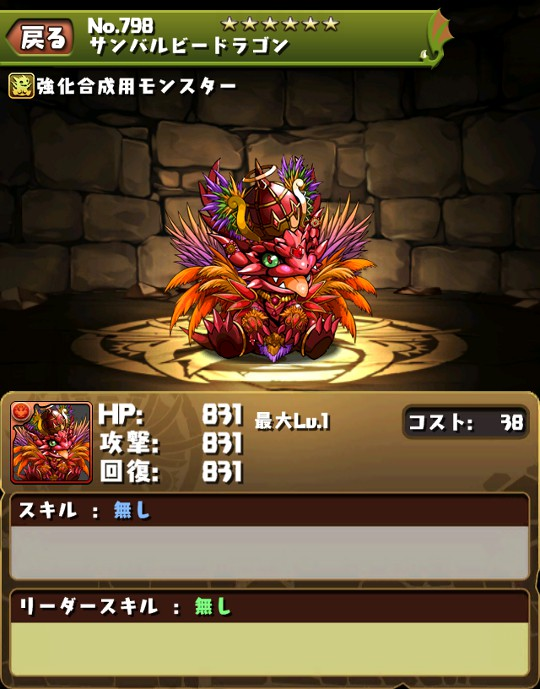 samba ruby dragon