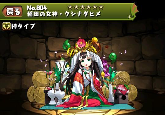 稲田の女神・クシナダヒメのステータス