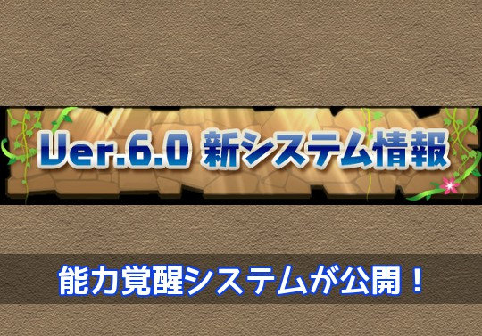 Ver6.0から『能力覚醒システム』が来る!近日アップデートで追加