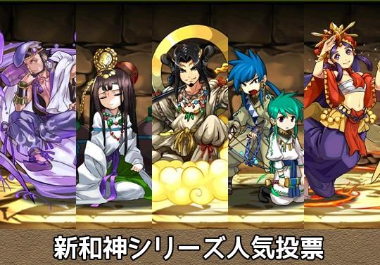 【投票】新和神シリーズ人気投票