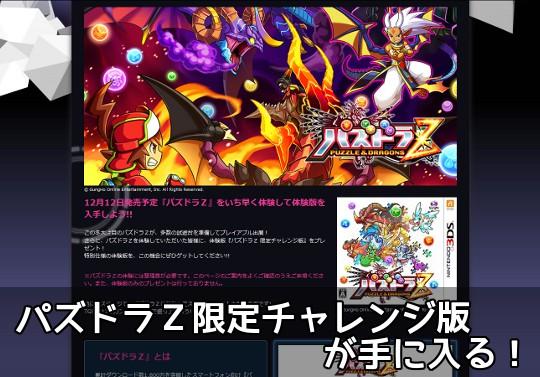 東京ゲームショウでパズドラZを試遊すると『パズドラZ 限定チャレンジ版』が手に入る!